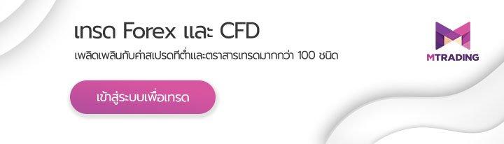 เทรด Forex และ CFD สเปรดต่ำกับ MTrading คลิกเลย!
